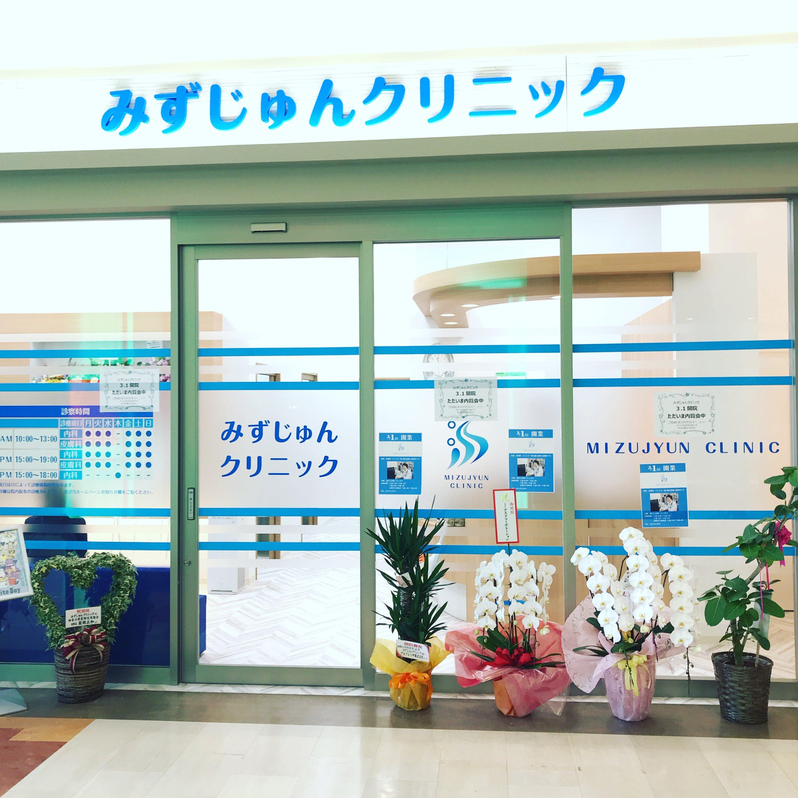 ☆★☆開業のお知らせ☆★☆