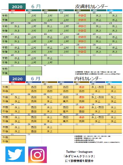 2020.6診療カレンダー