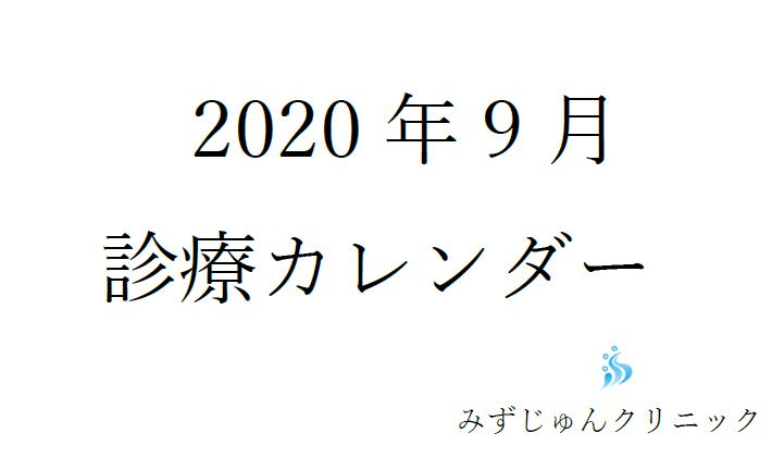 2020.9診療カレンダー