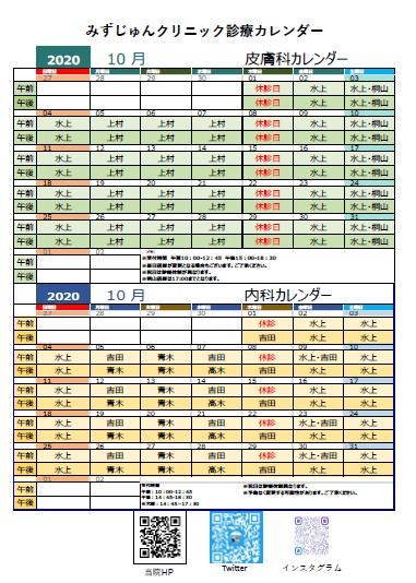 2020年10月診療カレンダー