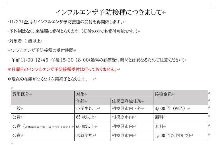 インフルエンザ予防接種受付再開11/27(金)より