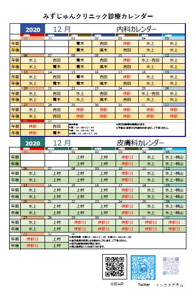 2020年12月診療カレンダー